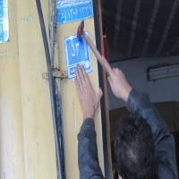 نصب پلاک منازل مسکونی و واحدهای صنفی در شهر دابودشت به روایت تصویر