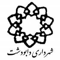 تصویب لایحه درامدی سال 1395 شهرداری دابودشت توسط شورای اسلامی شهر دابودشت