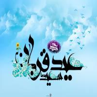 نماز عید سعید قربان در مصلی شهر  دابودشت