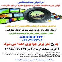 فراخوان مسابقه عکاسی