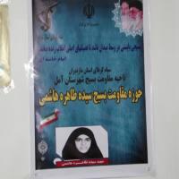 مراسم افتتاحیه حوزه خواهران  شهیده سیده طاهره هاشمی در شهر دابودشت