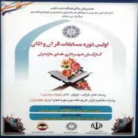 شرکت کارکنان شهرداری دابودشت در اولین دوره مسابقات قران و اذان شهرداریهای استان مازندران