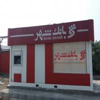 """اسقرار کیوسک سیار"""" بانک شهر"""" در دابودشت"""