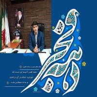 پیام مهدوی شهردار دابودشت به مناسبت ایام الله دهه مبارک فجر