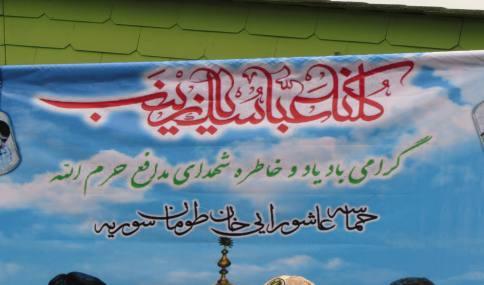 اجتماع حامیان مدافعان حرم در شهرستان آمل به روایت تصویر (1)