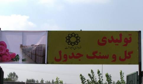 آغاز به کار تولید سنگ جدول در شهرداری دابودشت به روایت تصویر