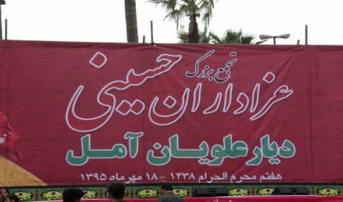 تجمع بزرگ عزاداران حسینی در دیار علویان آمل 18 مهر 1395 به روایت تصویر 1