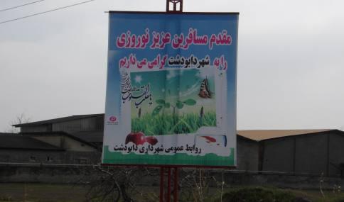 عملکرد شهرداری دابودشت در استقبال از نوروز 96 به روایت تصاویر 2