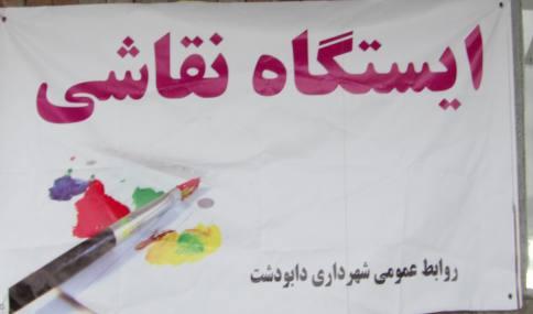 مسابقه نقاشی در راهپیمایی 22 بهمن شهر دابودشت