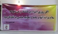 مراسم تجلیل ازآزادگان سرافراز شهرستان آمل در تالار فردوس شهردابودشت به روایت تصویر