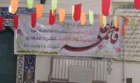 برگزاری جشن سالروز ازدواج حضرت علی (ع) و حضرت فاطمه (س) در شهر دابودشت