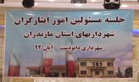 جلسه مسئولین ایثارگران شهرداری های استان مازندران در شهر دابودشت
