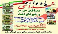 برگزاری یادواره شهدای مدافع حرم و شهر دابودشت در ایام الله دهه مبارک فجر